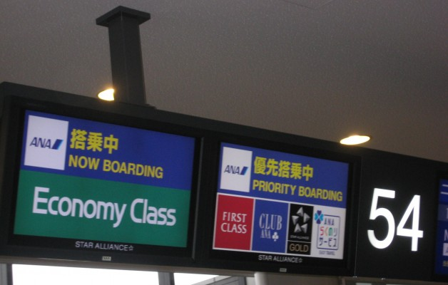 All Nippon Airways to New York Boarding in Tokyo