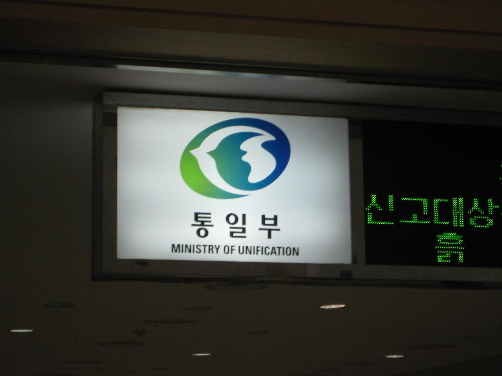 "The Inter-Korean Transit Office is run by the Korean Ministry of Unification.  As you can see their logo is a hybrid of a fish and ""Goodnight Moon""."