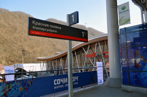 Krasnaya Polyana Train Station - the hub of the Mountain Cluster
